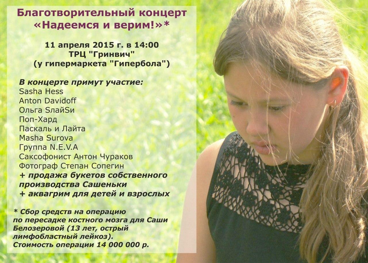 Саша Белозерова. Концерт