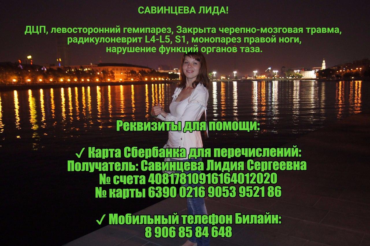 Листовка про Лиду Савинцеву